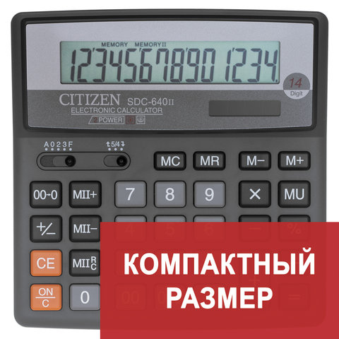 Калькулятор CITIZEN SDC-640II, МАЛЫЙ (159x156 мм)